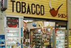 タバコ店シエン